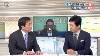 NEWS23 侍ジャパン世界一へ…WBCついに開幕、第一戦詳報 20170307