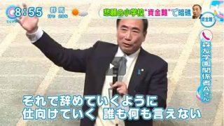 とくダネ! 20170307
