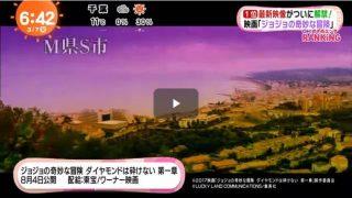 めざましテレビ 20170307