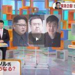 ゆうがたサテライト【大相撲の秘密大公開!給料以外に700万円!?】 20170308