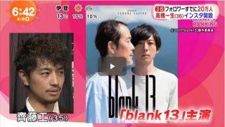 めざましテレビ 20170308