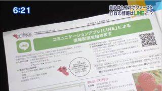 "Newsモーニングサテライト【自治体もスマホ""ファースト""に】 20170309"