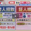 白熱ライブ ビビット 侍ジャパン豪に快勝!▽籠池氏の国会招致は?経歴詐称疑惑 20170309