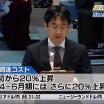 Newsモーニングサテライト【中国15日に戦々恐々の訳とは】 20170310