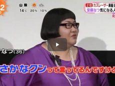 めざましテレビ 20170310