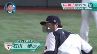 S☆1 WBCスペシャル!侍ジャパン1次ラウンドの激闘総ざらい! 20170311