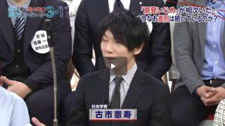 土チャレ・FNN報道特別番組 日本を襲う巨大地震 忘れていないか3.11 20170311