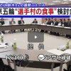 ミヤネ屋▽まだまだ続く森友問題▽韓国大混乱▽超金持ち来日 20170313