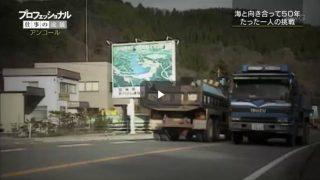 プロフェッショナル 仕事の流儀 アンコール「カキ養殖・畠山重篤」 20170313