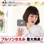 めざましテレビ 20170314