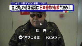 ミヤネ屋【会見バトル生中継「森友」籠池氏vs外国人記者】 20170315