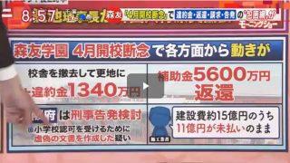 羽鳥慎一モーニングショー 20170315