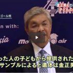 NEWS23 籠池理事長が東京に…誰と何を語る? 20170315