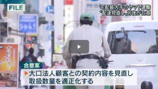 報道ステーション 20170316