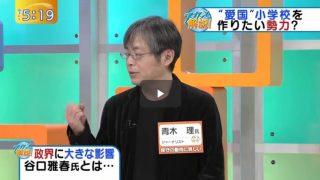 ゆうがたサテライト【ワインのおつまみに!おしゃれ餃子って何?】 20170317