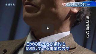 報道特集「経営難の東芝~名門企業がなぜ?・縮む鉄路~その先には」 20170318
