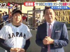 白熱ライブ ビビット 侍ジャパン次の対戦国はアメリカだ!対ドジャース戦も速報 20170320