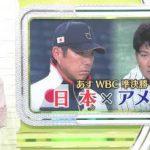 SPORTSウォッチャー▽WBC準決勝へ!侍ジャパン決戦前日情報&大相撲 20170321
