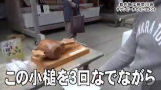 ゴリパラ見聞録 20170321