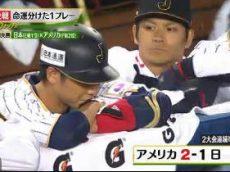 SPORTSウォッチャー ▽WBC準決勝侍日本×アメリカ▽プロ野球OP戦 20170322