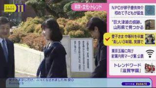 ニュースチェック11 20170322