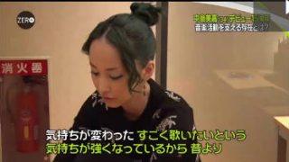 "NEWS ZERO 籠池氏妻…昭恵夫人に""認可""求めメール 20170322"