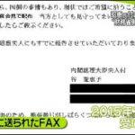 NEWS ZERO 証人喚問で籠池氏「2人きりで昭恵夫人から100万円寄付」 20170323