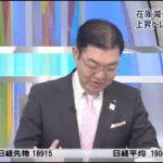Newsモーニングサテライト【トランプ政権2カ月を点検】 20170323