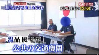 水トク!「独占初公開!海の死闘 知られざる海上保安庁」 20170322