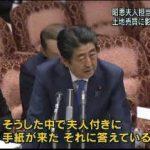 報道ステーション 20170324