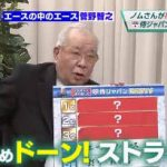 S☆1 ノムさん厳選!侍ジャパンで男を上げたランキング 20170325