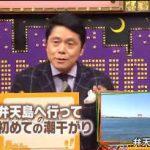 出没!アド街ック天国~大河ロマンの城下町・浜松~ 20170326
