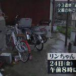 報道ステーション 20170327