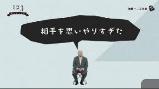 ノーナレ「諦めない男 棋士 加藤一二三」 20170327