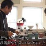 """<NONFIX>映画作家・想田和弘 アメリカを""""観察""""する 20170325"""