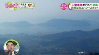 ノンストップ!【旅SP3弾!三倉茉奈が小豆島へ▽ビリー・バンバン闘病後ライブ】 20170329
