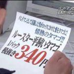 NEWS ZERO 雪崩事故で顧問「経験で安全と判断」▽又吉直樹 20170329