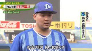 SPORTSウォッチャー ▽センバツ準決勝▽プロ野球前日情報ほか 20170330