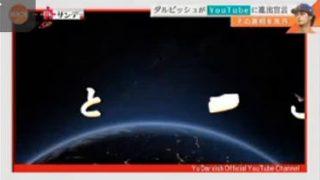 Mr.サンデー×HERO'S×世界フィギュア合体SP! 20170402