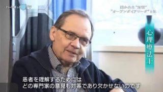 ハートネットTV「相模原事件を受けて 精神医療(2)オープンダイアローグ」 20170405