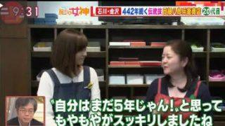 羽鳥慎一モーニングショー 20170405