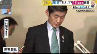 直撃LIVE グッディ! 20170405