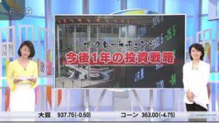Newsモーニングサテライト【株6人衆が大激論 大変革時代の投資極意】 20170405