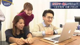 WBS▽再配達削減へ…日本郵便新サービス▽ニセ警告でパソコン修理代請求!?詐欺急増 20170405