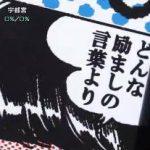 あさイチ「JAPA-NAVI 大阪・ミナミ」 20170406