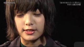 SONGS「欅坂46~平手友梨奈15歳・その舞こそが 心の叫び~」 20170406