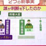 """クローズアップ現代+「新証言 自衛隊""""日報問題""""」 20170406"""