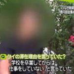 NEWS ZERO 7億円だまし取りか…62歳女性の交際相手語る素顔 20170406