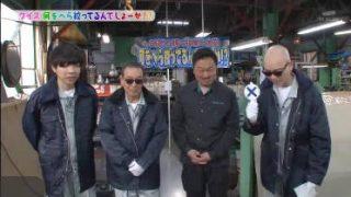 タモリ倶楽部 20170407