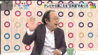 新・週刊フジテレビ批評 20170408